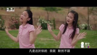 腳步 (Footsteps 生活篇) / 泥娃娃 (Clay Music for kids)