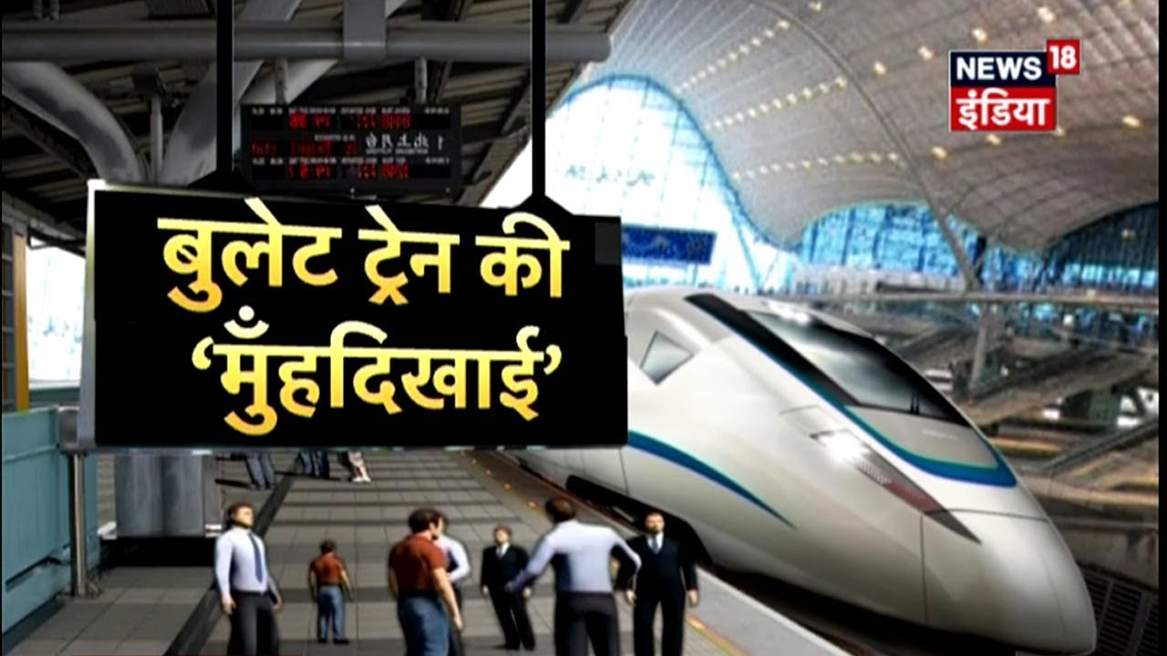 Bullet Train की 'मुँहदिखाई' | तेज़ हुई बुलेट ट्रेन की तैयारी | News18 India