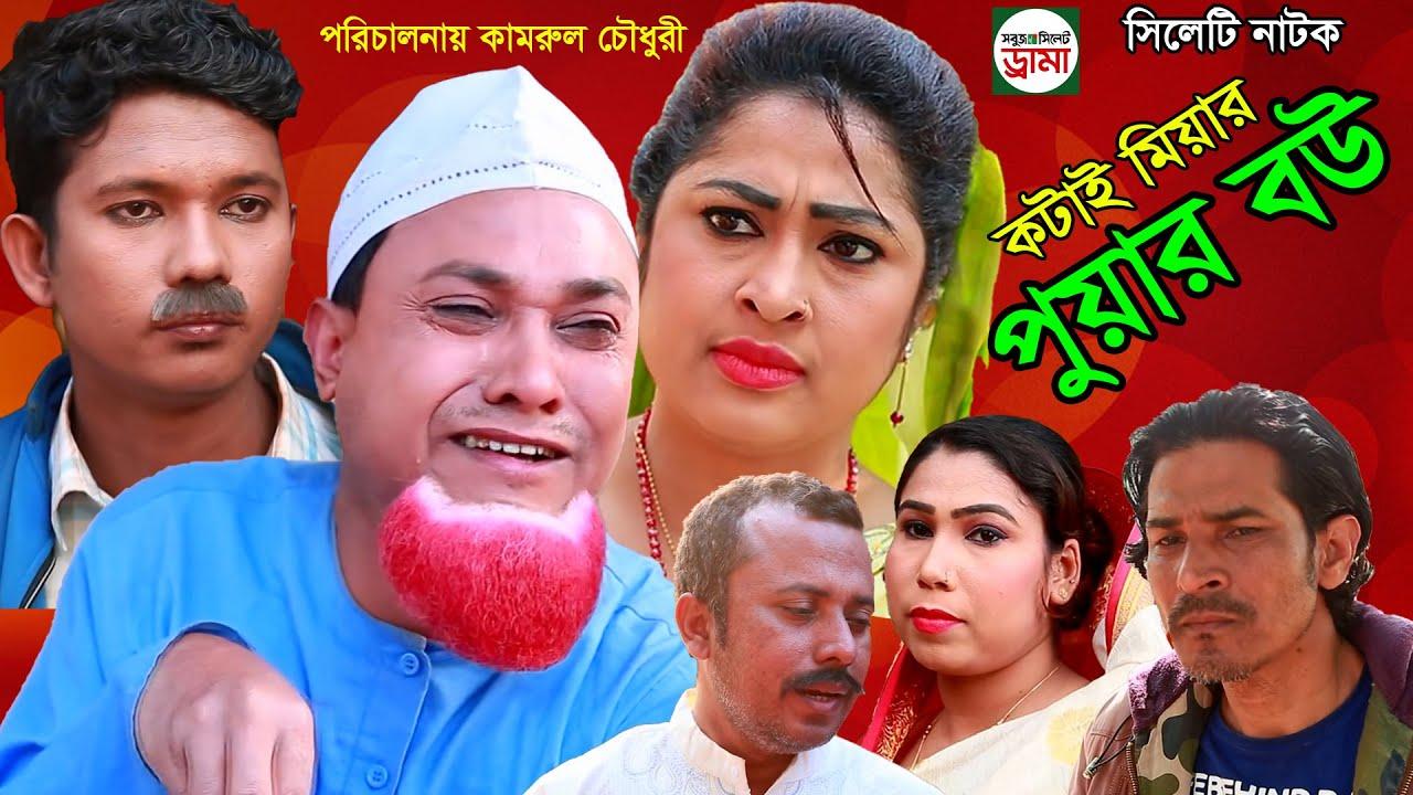 Download সিলেটি নাটক । কটাই মিয়ার পুয়ার বউ ।  sylheti natok ।Kotai Miar Puar Bow। Modoris।Bangla Natok 2021