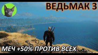 Ведьмак 3 - Советы - Меч +50% урона против всех врагов