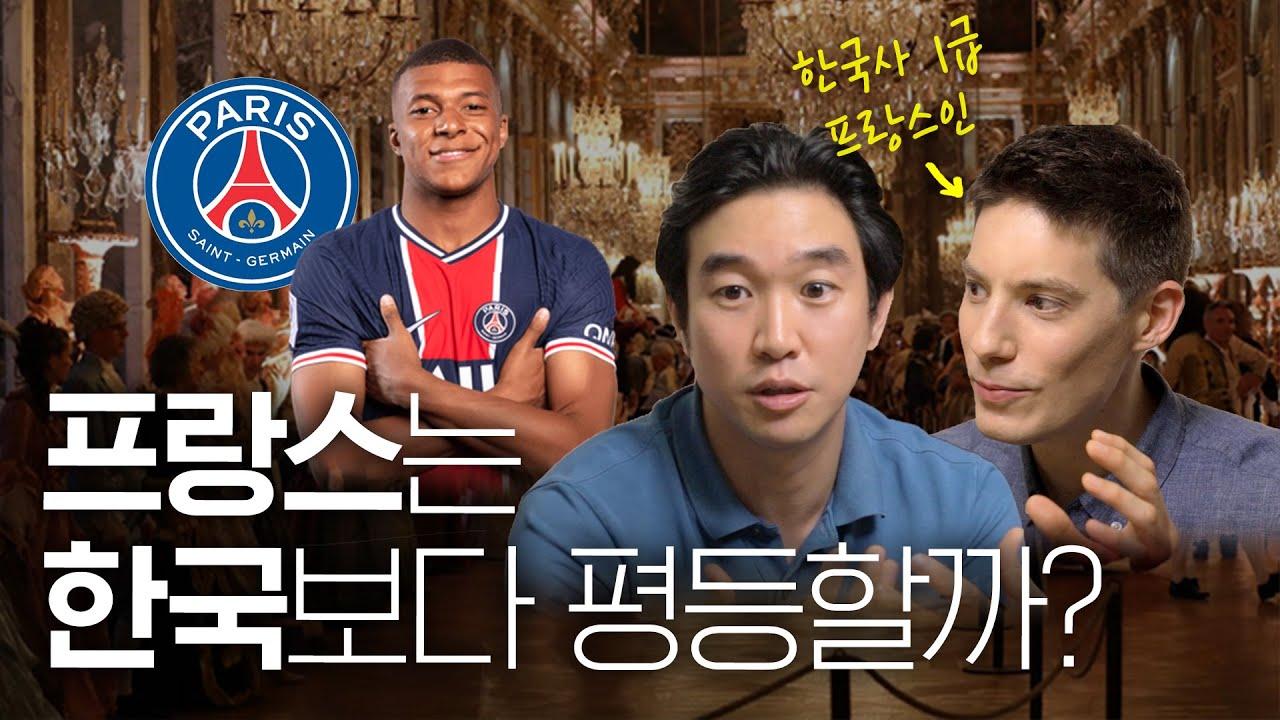 🇫🇷파비앙과 알아보는 [프랑스 vs 한국] 문화 차이의 역사적 이유