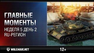 Главные моменты. Игровая неделя 5 День 2. WGL RU Сезон II 2015-2016: М40/М43 таранит в ПТ-режиме!