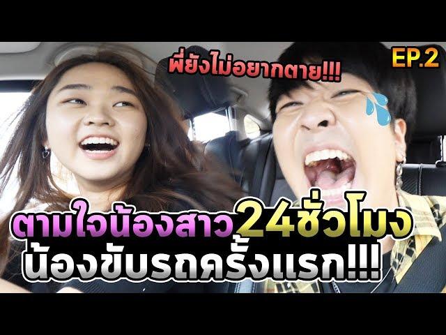 เกาหลีบ้าตามใจน้องสาว Ep.02 ขับรถครั้งแรก!!!