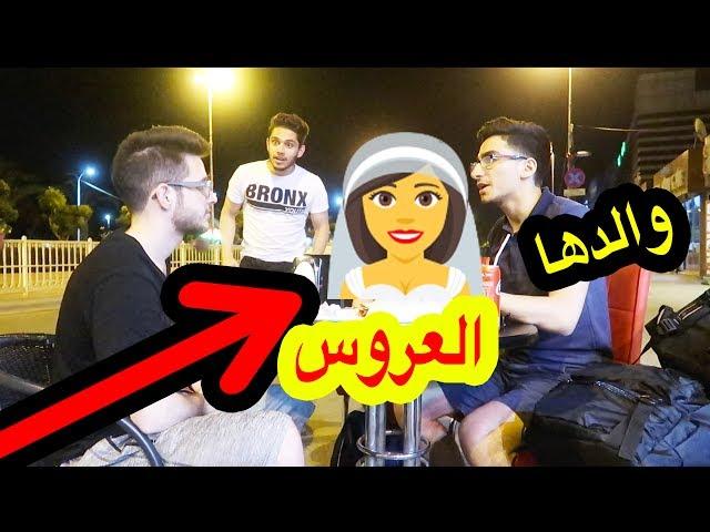 خطبت بنت سورية حلوة بس شوفوا ابوها شقالي!!!