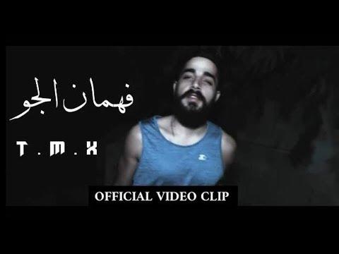 T.M.X   فهمان الجو   fahman el jaw   official video   Tarooq Mx 2018