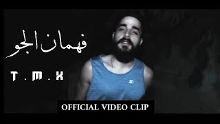 T.M.X | فهمان الجو | fahman el jaw | official video | Tarooq Mx 2018