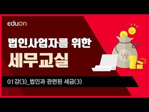 법인사업자를 위한 세금교실 _1강(3)_법인과 관련된 세금 (3)