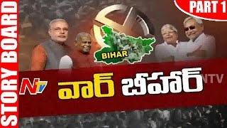 Bihar Assembly Elections 2015 | PM Modi Vs CM Nitish Kumar | Special Focus | Part 1 | NTv