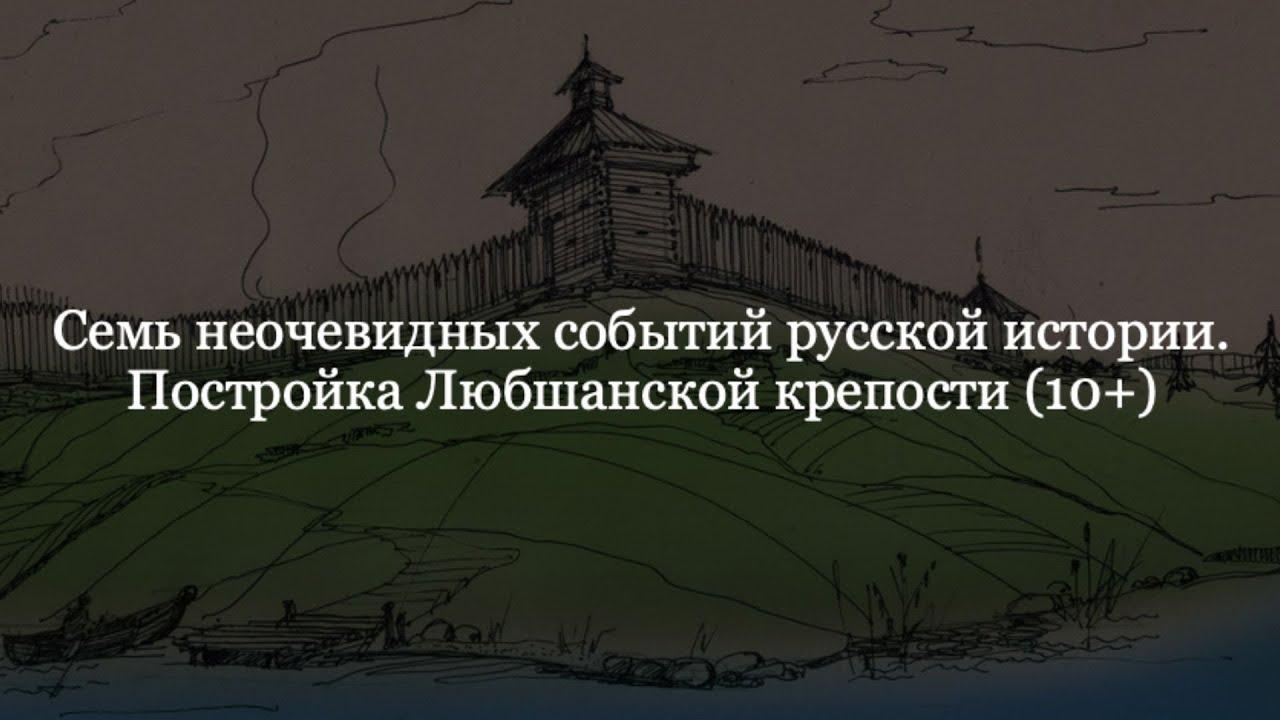 Семь неочевидных событий русской истории. Постройка ...
