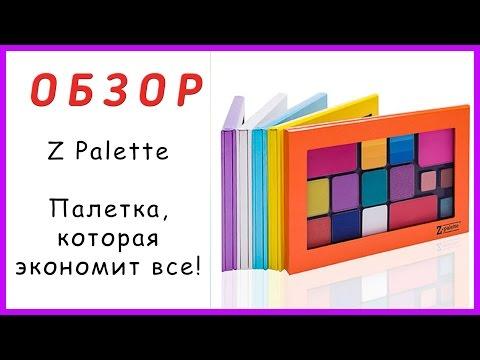 [ОБЗОР] Палетка Z Palette - вся косметика в одной палетке