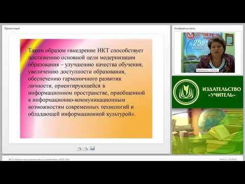 ИКТ в обучении
