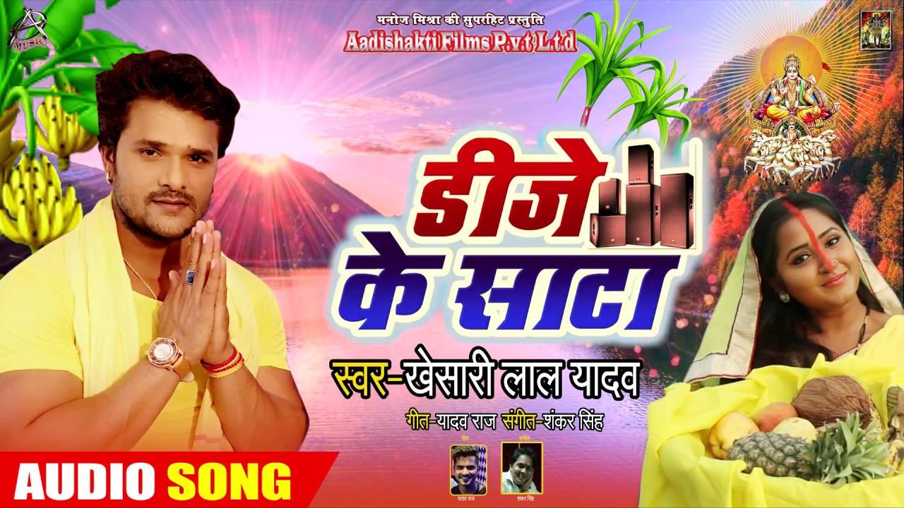 Khesari Lal Yadav का Dj Special Chhath Song | Dj के साटा | Bhojpuri Song 2019