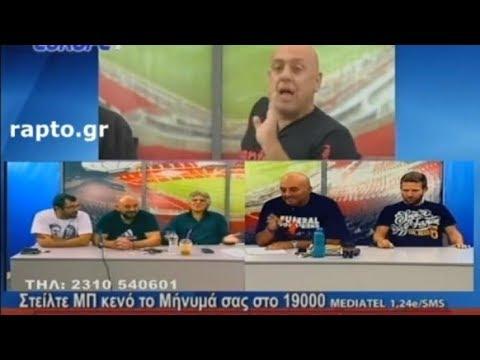 Ραπτόπουλος Μαρμίτα 5/2/2018 (Διπλό της ΑΕΚ στον Ολυμπιακό.ΠΑΟΚ 1ος!! ) HD
