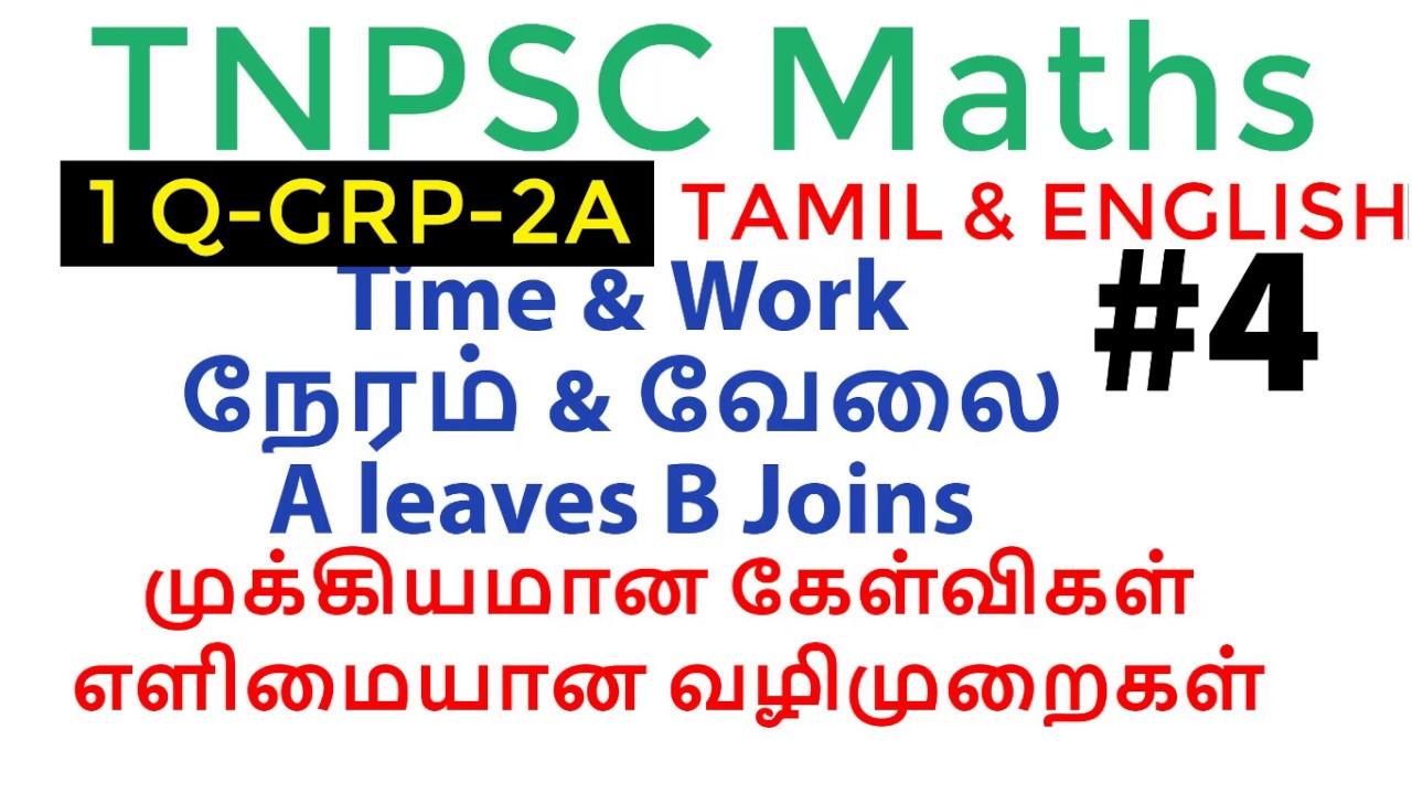 TNPSC Maths- Time and Work in Tamil #4- Athiyaman Team - Athiyaman Team