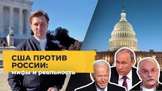 США против России пропагандистские мифы и реальная стратегия
