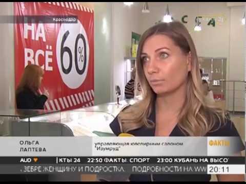 В Краснодаре закрывается один из первых ювелирных магазинов «Изумруд»