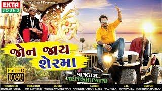 Jon Jaay Sherma || Alpesh Patni || Gujarati Lagan Geet || HD || Ekta Sound