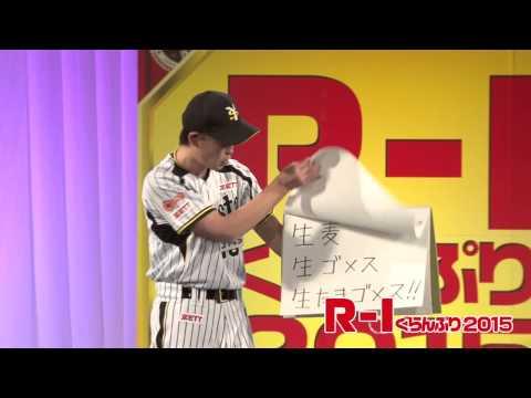 山田スタジアム R-1ぐらんぷり2015 3回戦