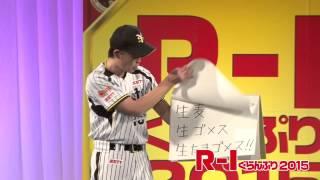 R-1ぐらんぷり2015 3回戦 山田スタジアムのネタを公開!