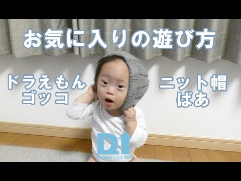 ダウン症2歳2ヵ月 お気に入りの遊び方 ドラえもん&お姉ちゃんのニット帽