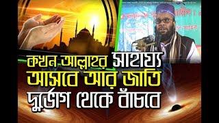Bangla waz new mahfil 2018 by abdul hakim আপনি কেন আল্লাহর সাহায্য হতে বঞ্চিত, জেনে নিন সেই রহস্য