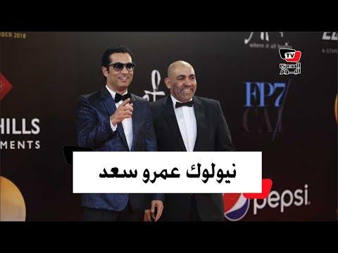 «نيولوك» جديد لعمرو سعد في مهرجان القاهرة السينمائي  - نشر قبل 20 ساعة