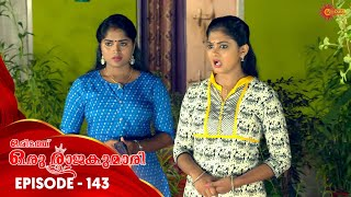 Oridath Oru Rajakumari - Episode 143 | 29th Nov 19 | Surya TV Serial | Malayalam Serial