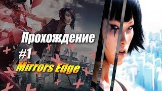 ПРОХОЖДЕНИЕ ПАРКУР-ИГРЫ MIRRORS EDGE #1 (Lets play)