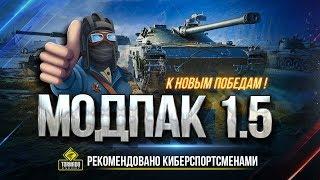 Модпак ПРОТАНКИ для ПАТЧА 1.5 и его ЗАПРЕЩАЕМЫЕ МОДЫ