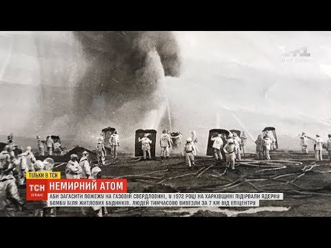 Секретний ядерний вибух в Україні: чому у 70-х роках селяни масово почали хворіти на рак