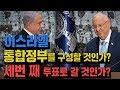[Brad TV] 예루살렘 데이트라인 19년 10월2일- 이스라엘, 통합정부를 구성할 것인가? 세 번째 투표로 갈 것인가?