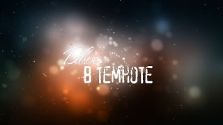 ДВОЕ В ТЕМНОТЕ (Трейлер)