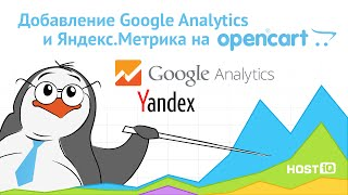 видео Сервисы веб-аналитики: Google Analytics vs Яндекс.Метрика — Сибирикс