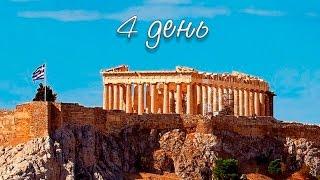 Отдых в Греции-4 день остров Тасос(Отдых в Греции-4 день остров Тасос Хор AMADEUS приехал в Грецию на конкурс-фестиваль