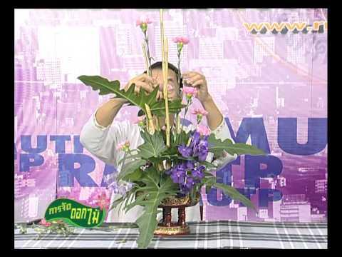 ตอนที่ 4 การจัดดอกไม้ภาชนะทรงสูงประกอบวัสดุธรรมชาติ