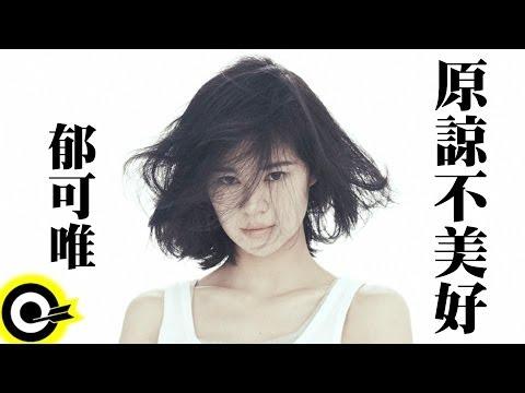 郁可唯-原諒不美好 (官方完整版MV)(HD)