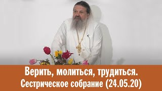 Верить, молиться, трудиться. Сестрическое собрание (24.05.20)