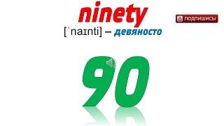 Учить английский язык в домашних условиях бесплатно – практика для детей – выбери число «ninety» – E