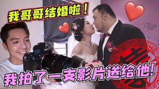 我哥哥结婚啦!!身为Youtuber的弟弟,我拍了这只影片送给他!!【DailyVlog】