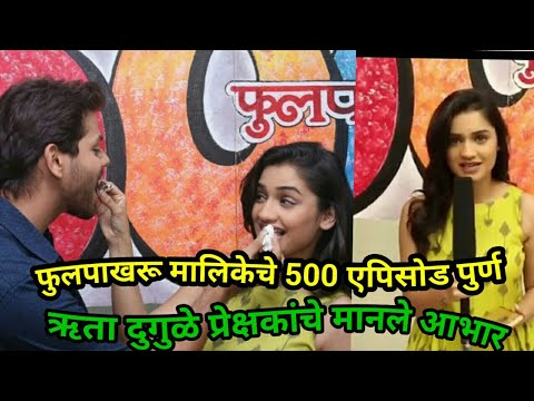 Hruta Durgule Thanks Fans For 500 Episode Phulpakharu Serial