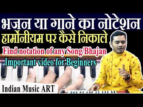 भजन या गाने का नोटेशन हार्मोनीयम पर कैसे निकाले Find notation of bollywood song Bhajan on harmonium
