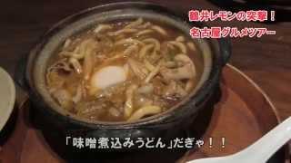 名古屋グルメツアーその① 名古屋飯は最高!味噌煮込みうどん、スガキヤ