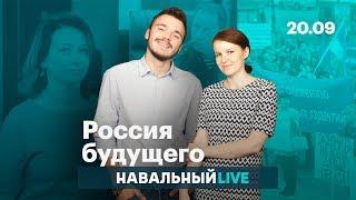 «Выборы» в Приморье, гендерные стереотипы в России, Росгвардия vs. ФБК