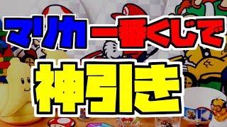 【マリオカート8DX】マリオカート一番くじで神引き!【実況】