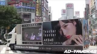 """渋谷を走行する、『AKB48 53rdシングル 世界選抜総選挙』の投票対象シングル 5月30日発売 AKB48 / 小栗有以がセンター 52nd Single """"Teacher Teacher"""" の宣伝..."""