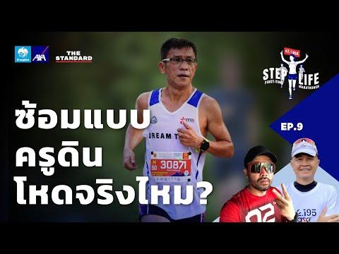 ซ้อมวิ่งแบบครูดิน ตารางในตำนานและโปรแกรม 'บ้านวัดใจ' | STEP LIFE: First-Time Marathoner EP.9