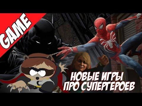 Что нам показали на E3? Новые игры про Супергероев!