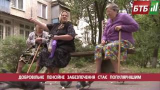 видео Коллективное пенсионное страхование