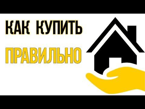 Как купить квартиру правильно и оформить документы на вторичном рынке