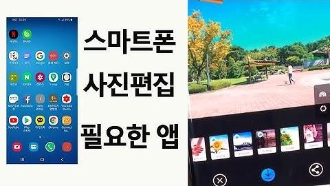 스마트폰 사진 쉽게 편집할수있는 3가지 앱 추천